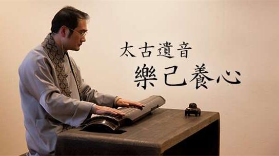滨海青年北京策划古琴文化展