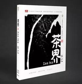 巫娜老师《茶界》专辑开始发售【正版包邮】