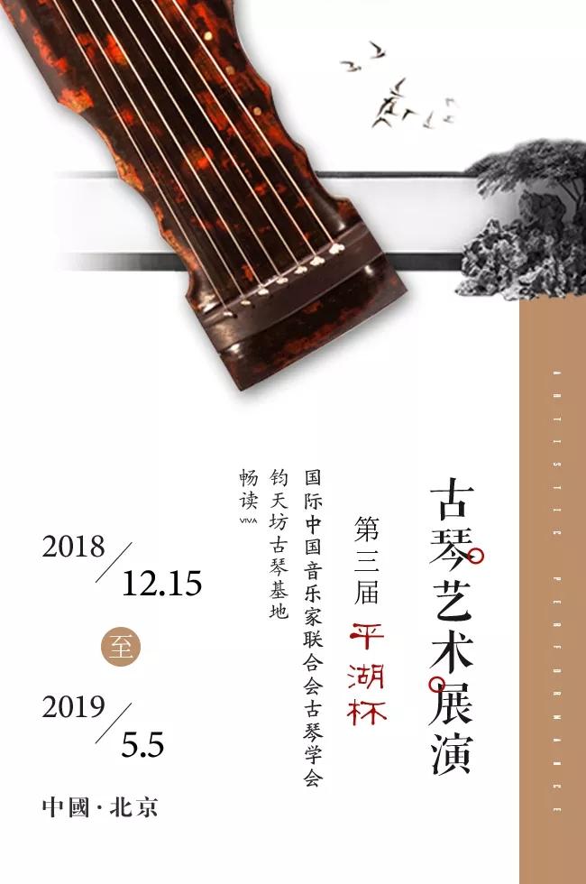 """第三届""""平湖杯""""古琴艺术展演总章程"""