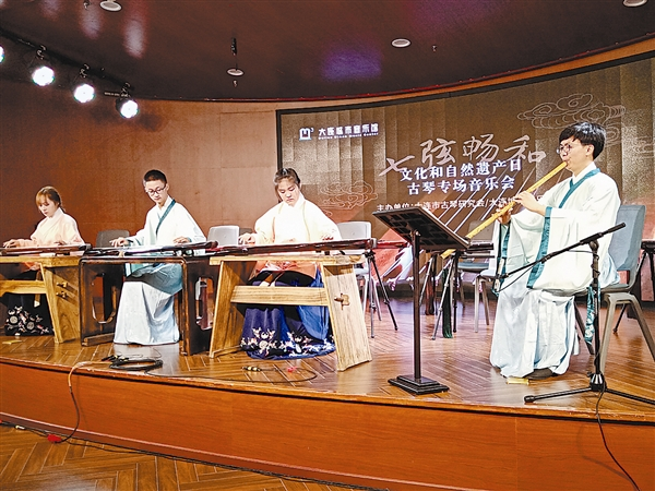 古琴研究会举办非遗专场音乐会